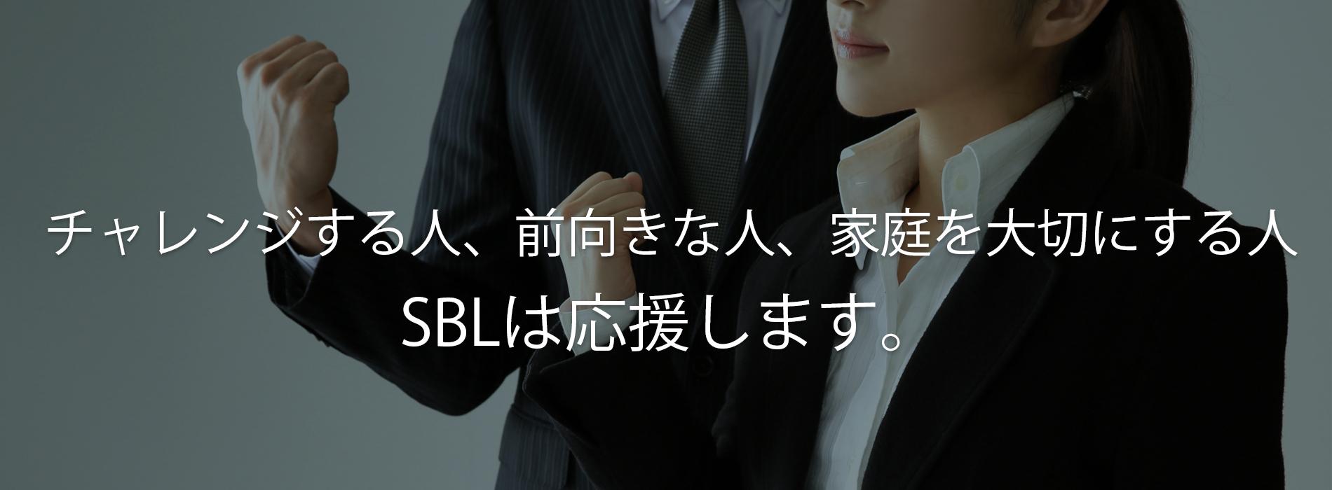 チャレンジする人、前向きな人、家庭を大切にする人、SBLは応援します。